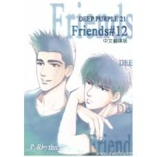 【灌籃高手同人誌】Prin Friends#12