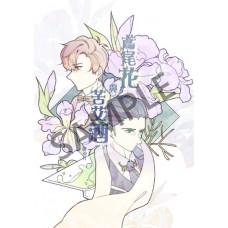 馡羽月《苦艾酒與紫鳶尾》