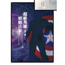 靈涓《超級英雄婚姻法案》Stony、盾鐵、錘基 書角有撞痕