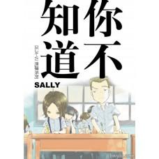 sally《你不知道》deja vu荒謬系列