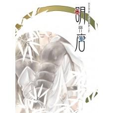 月下吠人《明與唐》劍三明唐漫畫