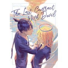 卓芭子《The Last Contract With Devil》早川秋/天使惡魔