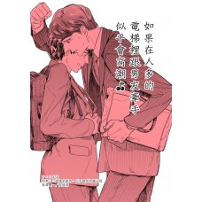卓芭子《如果在人多的電梯裡跟男友牽手似乎會高潮》