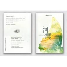 千蟻/阿薩《河灣》惡魔島(2018)衍生小說本含明信片2張