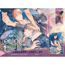 米果子《戀愛相生論II Jealous忌妒》含特典卡片