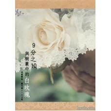 矢弦《9分之10與樹叢中的白玫瑰》哨聲響起 藤代x三上(單方性轉)