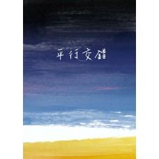 雨漸《平行交錯》孫翔X肖時欽