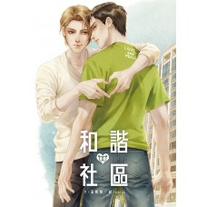 温暖暖《和諧社區》BL原創小說