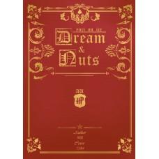 瑀澄《Dream&Nuts1》勇維勇,維勇,勇維