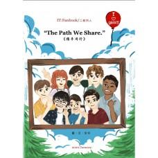 狄司《The Path We Share./攜手同行》牠二創