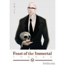 小逸《不死者的盛宴》梅哈蛋