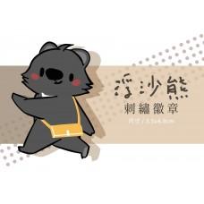 a.m.Ani/早安妮《浮沙熊刺繡片(貼紙)》