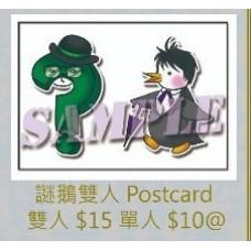 MJTL《謎鵝雙人Postcard》