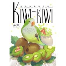 AKRU《Kiwi kiwi》原創鳥本
