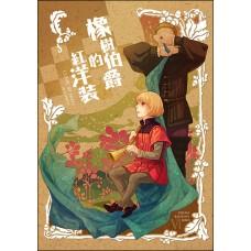 AKRU《橡樹伯爵的紅洋裝》夢鐵系列幻想