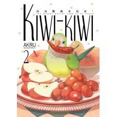 AKRU《Kiwi-kiwi 和尚鸚鵡來我家! 2》