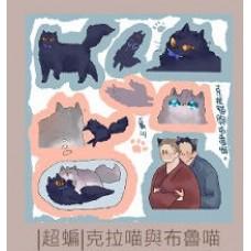 夏川《超蝙貓咪貼紙》