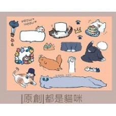 夏川《都是貓咪貼紙》