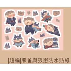 夏川《超蝙熊爸與狼崽防水貼紙》