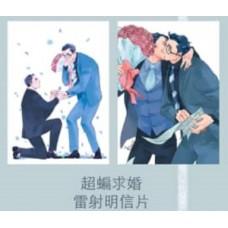 夏川《超蝙求婚雷射明信片組》