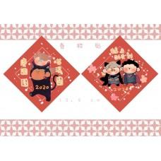 夏川《超蝙x星與砂春聯貼紙》