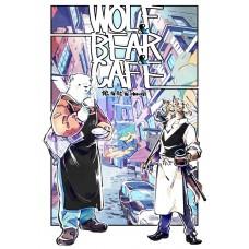 天然嫣《狼與熊與咖啡》