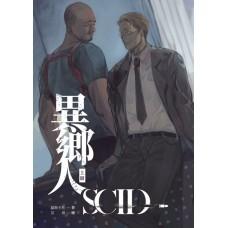 Calix 莫斯卡托《SCID-異鄉人 上冊(新版)》原創耽美小說