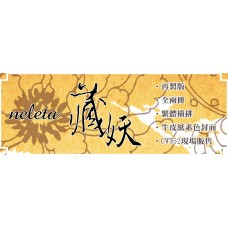 【預約+付款20190717止】neleta《藏妖》再製版 橫排