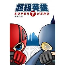 【預約+付款20200719止】聿暘《超級英雄 》 原創