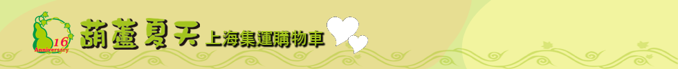 *葫蘆hwulu集運*